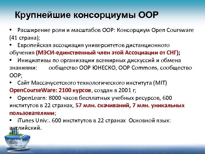 Крупнейшие консорциумы ООР • Расширение роли и масштабов ООР: Консорциум Open Coursware (41 страна);