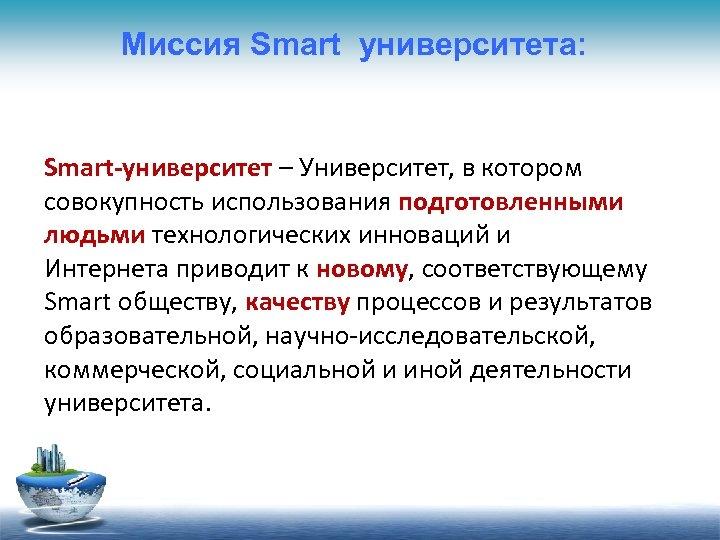 Миссия Smart университета: Smart-университет – Университет, в котором совокупность использования подготовленными людьми технологических инноваций