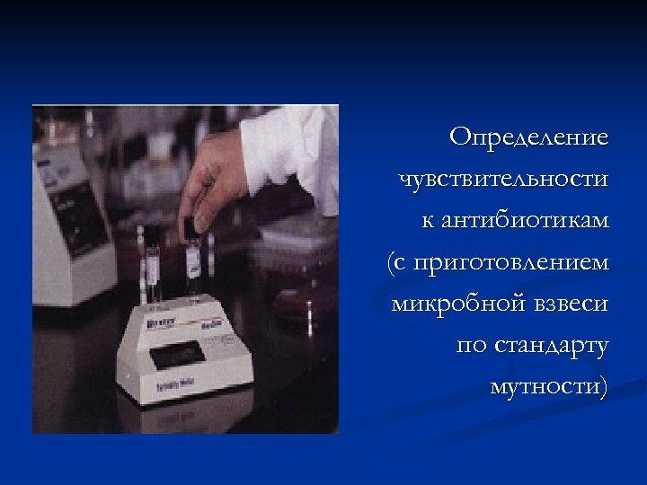 Определение чувствительности к антибиотикам (с приготовлением микробной взвеси по стандарту мутности)