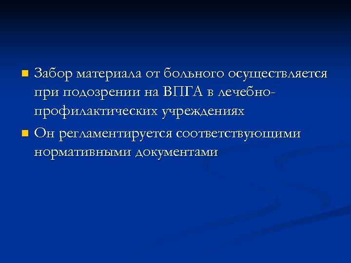 Забор материала от больного осуществляется при подозрении на ВПГА в лечебнопрофилактических учреждениях n Он