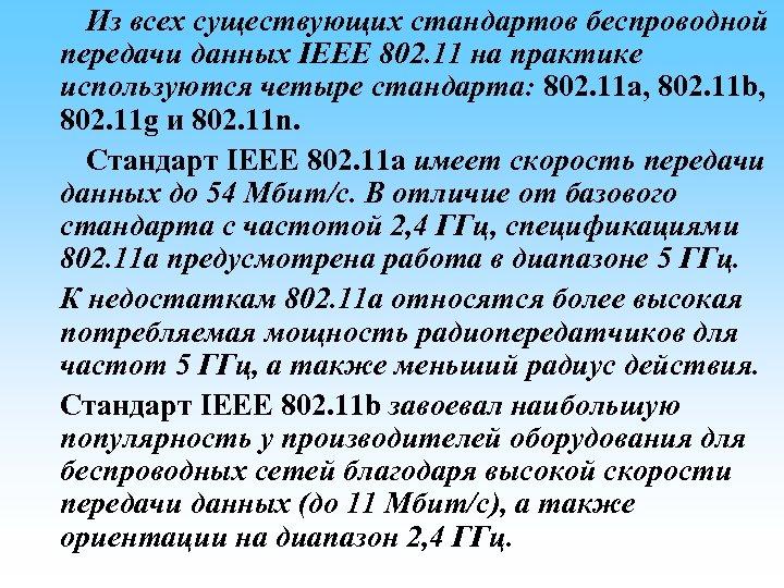 Из всех существующих стандартов беспроводной передачи данных IEEE 802. 11 на практике используются четыре