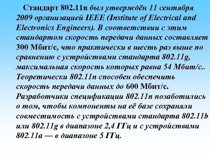 Стандарт 802. 11 n был утверждён 11 сентября 2009 организацией IEEE (Institute of