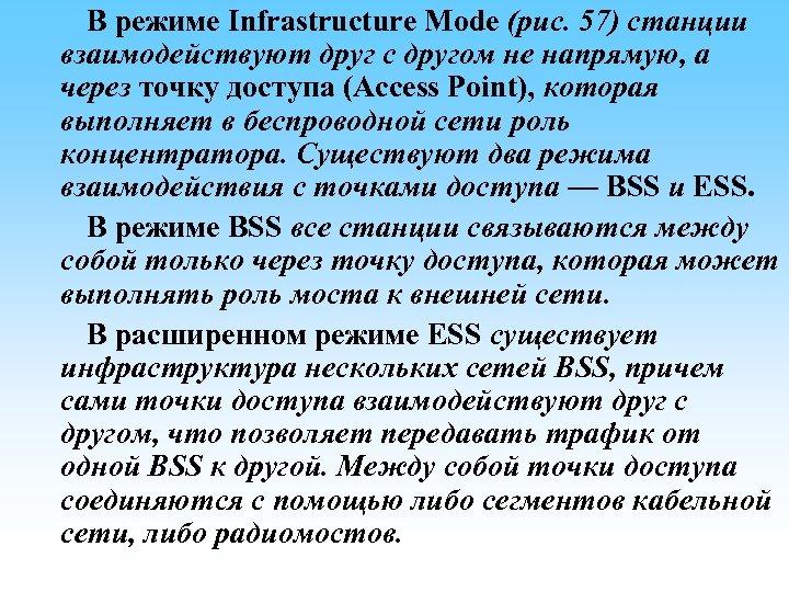 В режиме Infrastructure Mode (рис. 57) станции взаимодействуют друг с другом не напрямую,