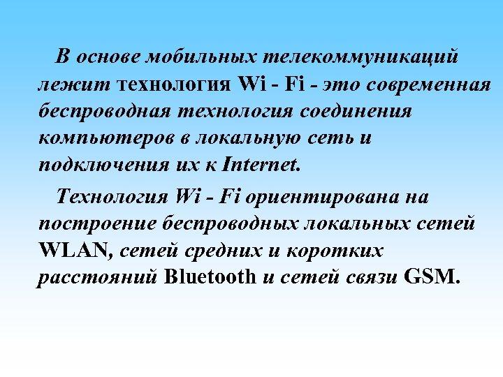 В основе мобильных телекоммуникаций лежит технология Wi - Fi - это современная беспроводная технология