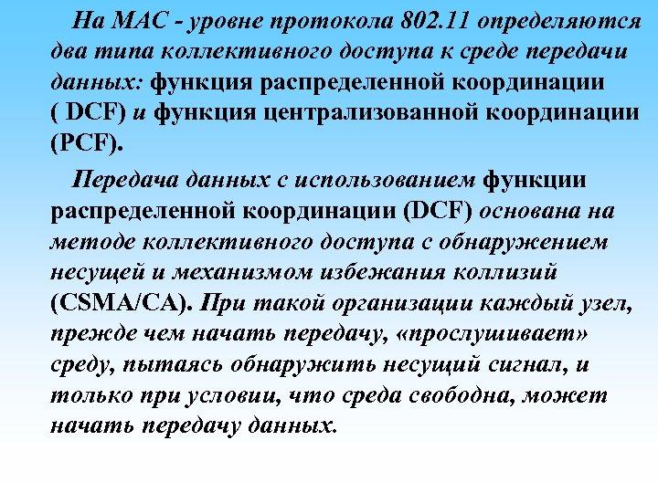 На MAC - уровне протокола 802. 11 определяются два типа коллективного доступа к
