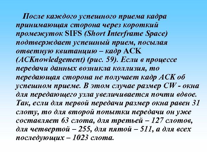 После каждого успешного приема кадра принимающая сторона через короткий промежуток SIFS (Short Interframe
