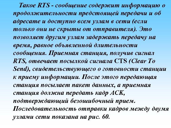 Такое RTS - сообщение содержит информацию о продолжительности предстоящей передачи и об адресате и
