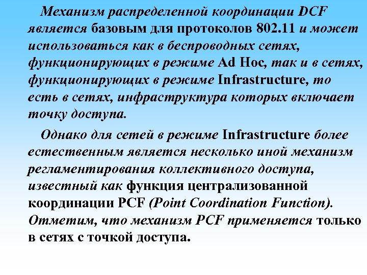 Механизм распределенной координации DCF является базовым для протоколов 802. 11 и может использоваться как