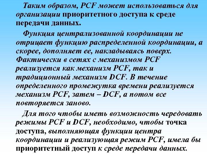 Таким образом, PCF может использоваться для организации приоритетного доступа к среде передачи данных. Функция