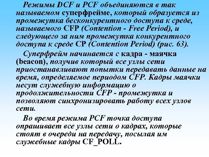 Режимы DCF и PCF объединяются в так называемом суперфрейме, который образуется из промежутка