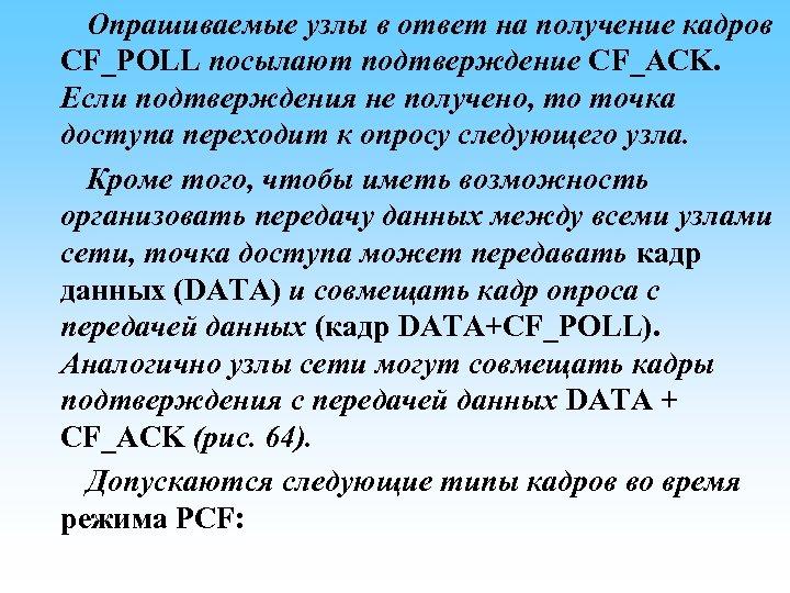 Опрашиваемые узлы в ответ на получение кадров CF_POLL посылают подтверждение СF_ACK. Если подтверждения не