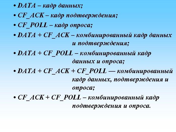 • DATA – кадр данных; • CF_ACK – кадр подтверждения; • CF_POLL –