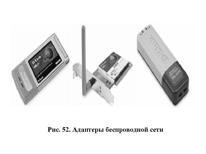 Рис. 52. Адаптеры беспроводной сети