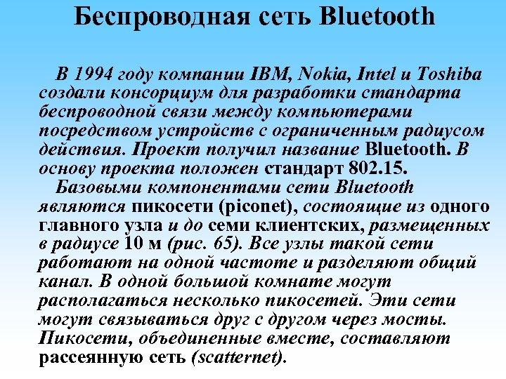 Беспроводная сеть Bluetooth В 1994 году компании IBM, Nokia, Intel и Toshiba создали консорциум