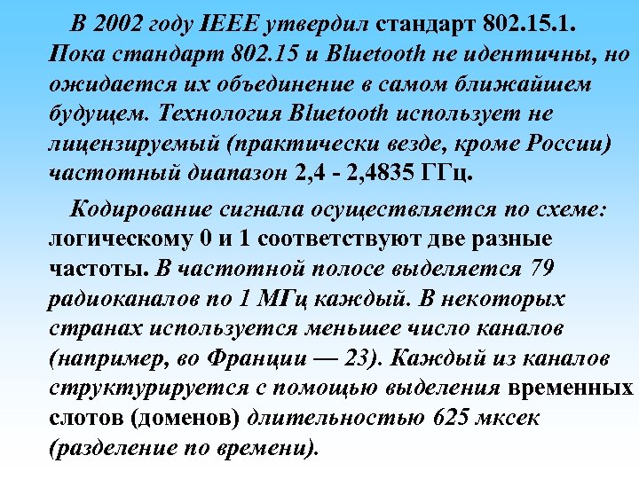 В 2002 году IEEE утвердил стандарт 802. 15. 1. Пока стандарт 802. 15