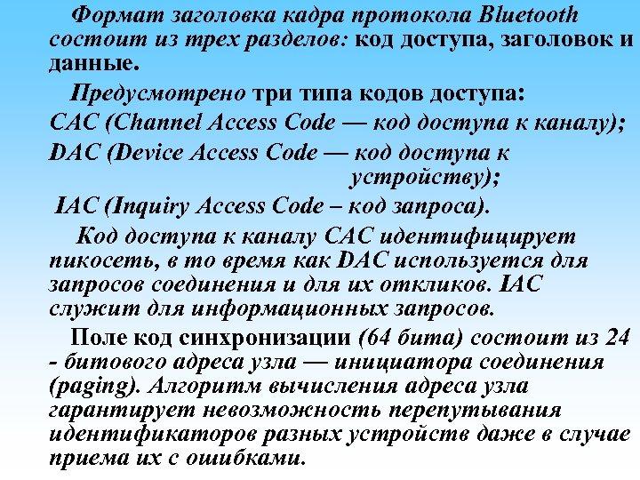Формат заголовка кадра протокола Bluetooth состоит из трех разделов: код доступа, заголовок и данные.