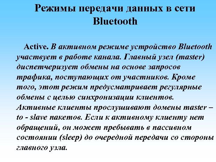 Режимы передачи данных в сети Bluetooth Active. В активном режиме устройство Bluetooth участвует в