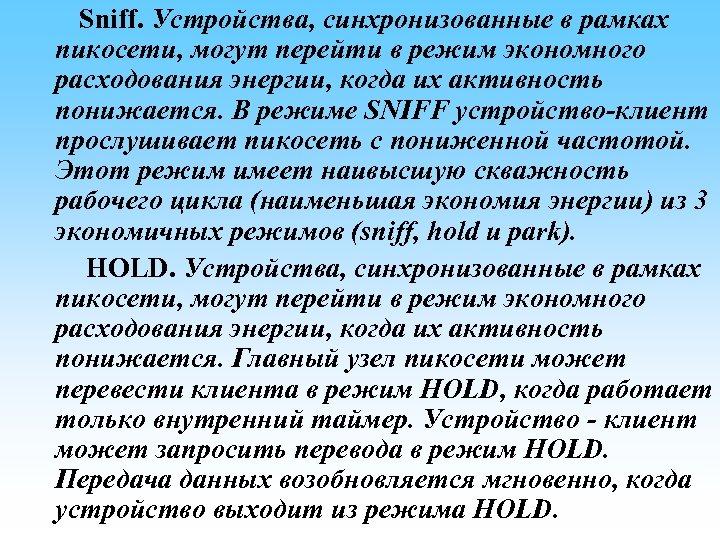 Sniff. Устройства, синхронизованные в рамках пикосети, могут перейти в режим экономного расходования энергии, когда
