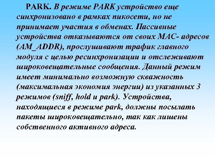 PARK. В режиме PARK устройство еще синхронизовано в рамках пикосети, но не принимает