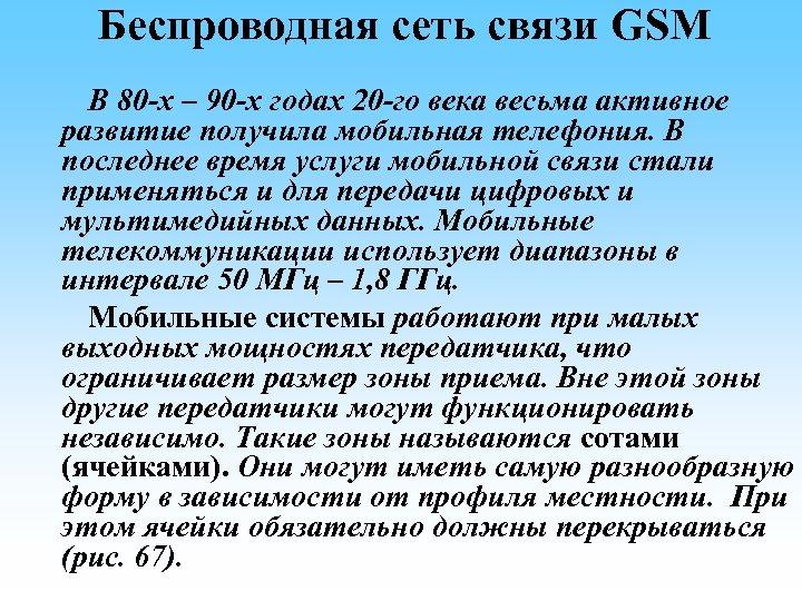 Беспроводная сеть связи GSM В 80 -х – 90 -х годах 20 -го века