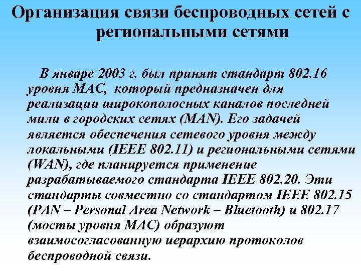 Организация связи беспроводных сетей с региональными сетями В январе 2003 г. был принят стандарт