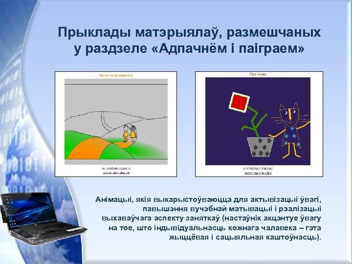 Прыклады матэрыялаў, размешчаных у раздзеле «Адпачнём і паіграем» Анімацыі, якія выкарыстоўваюцца для актывізацыі ўвагі,