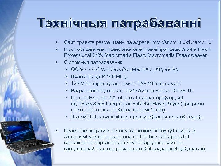 Тэхнічныя патрабаванні • • Сайт праекта размешчаны па адрасе: http: //shom-urok 1. narod. ru/