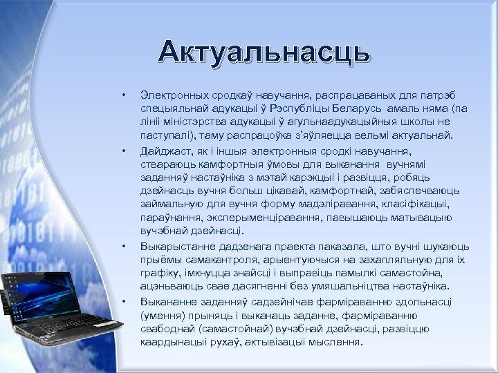 Актуальнасць • • Электронных сродкаў навучання, распрацаваных для патрэб спецыяльнай адукацыі ў Рэспубліцы Беларусь