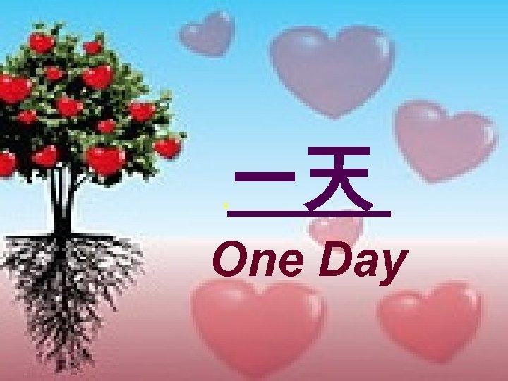 一天 C One Day
