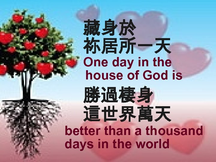 藏身於 祢居所一天 One day in the house of God is 勝過棲身 這世界萬天 better than