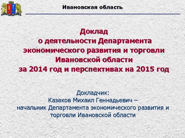 Ивановская область Доклад о деятельности Департамента экономического развития и торговли Ивановской области за 2014