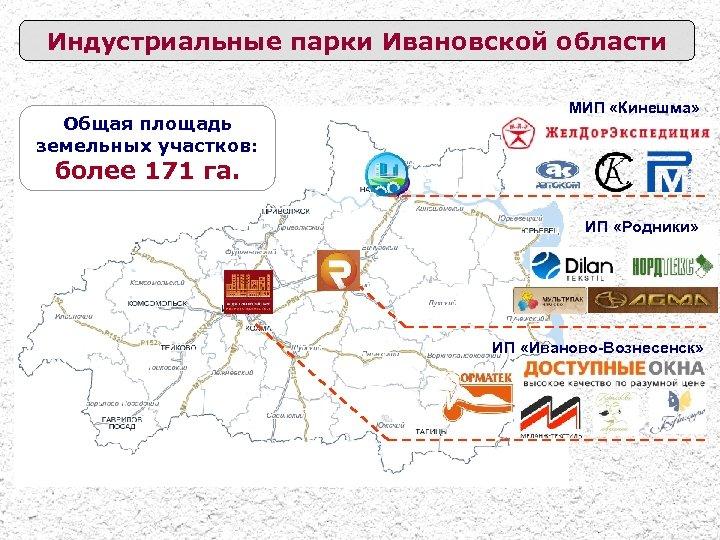 Индустриальные парки Ивановской области Общая площадь земельных участков: МИП «Кинешма» более 171 га. ИП