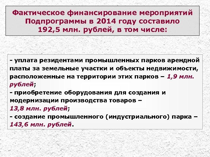 Фактическое финансирование мероприятий Подпрограммы в 2014 году составило 192, 5 млн. рублей, в том