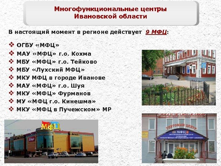 Многофункциональные центры Ивановской области В настоящий момент в регионе действует 9 МФЦ: v ОГБУ