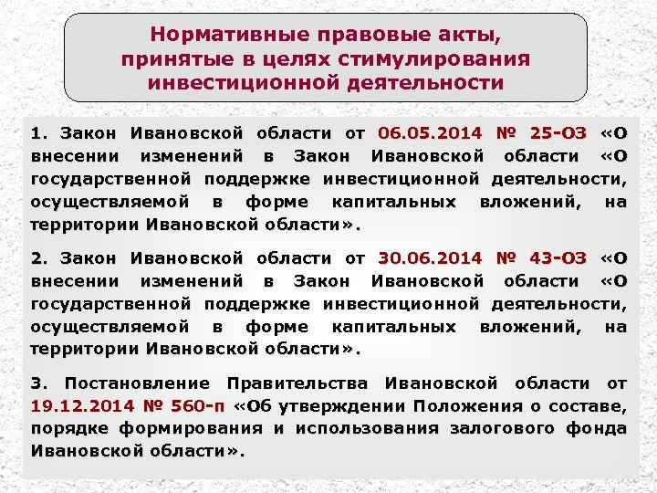 Нормативные правовые акты, принятые в целях стимулирования инвестиционной деятельности 1. Закон Ивановской области от