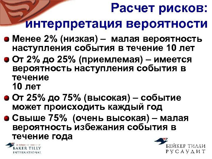 Расчет рисков: интерпретация вероятности Менее 2% (низкая) – малая вероятность наступления события в течение