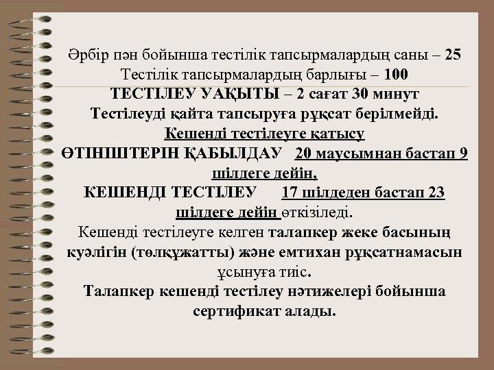 Әрбір пән бойынша тестілік тапсырмалардың саны – 25 Тестілік тапсырмалардың барлығы – 100 ТЕСТІЛЕУ