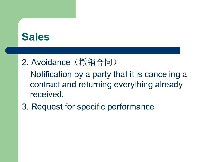 Sales 2. Avoidance(撤销合同) ---Notification by a party that it is canceling a contract and