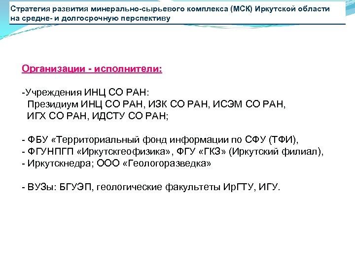 Стратегия развития минерально-сырьевого комплекса (МСК) Иркутской области на средне- и долгосрочную перспективу Организации -