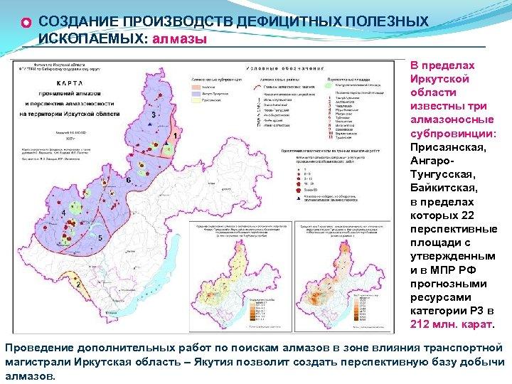 СОЗДАНИЕ ПРОИЗВОДСТВ ДЕФИЦИТНЫХ ПОЛЕЗНЫХ ИСКОПАЕМЫХ: алмазы В пределах Иркутской области известны три алмазоносные субпровинции: