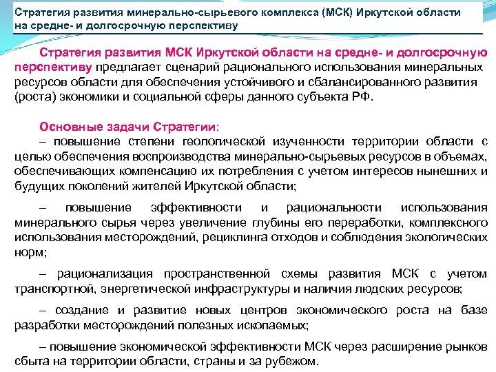 Стратегия развития минерально-сырьевого комплекса (МСК) Иркутской области на средне- и долгосрочную перспективу Стратегия развития