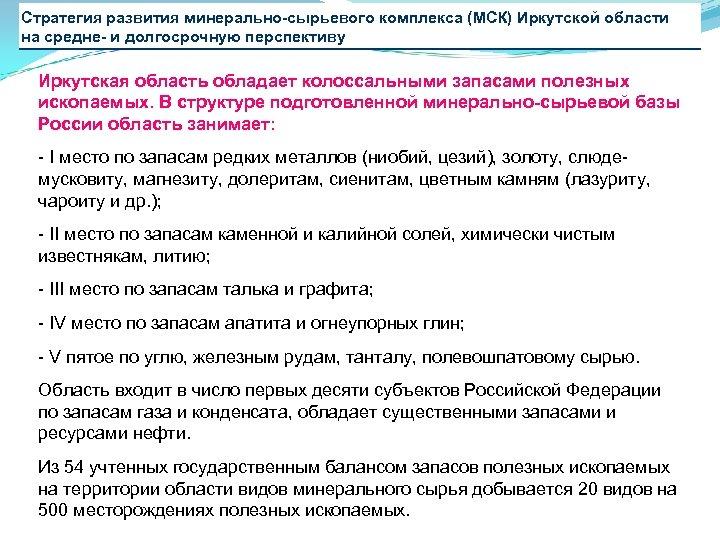 Стратегия развития минерально-сырьевого комплекса (МСК) Иркутской области на средне- и долгосрочную перспективу Иркутская область