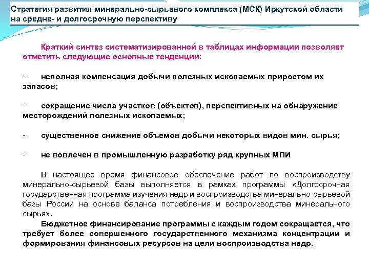 Стратегия развития минерально-сырьевого комплекса (МСК) Иркутской области на средне- и долгосрочную перспективу Краткий синтез