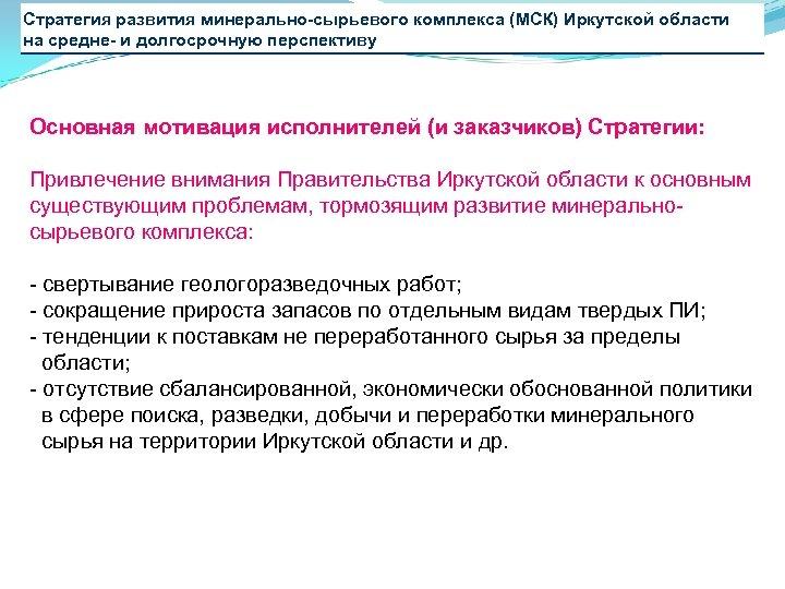 Стратегия развития минерально-сырьевого комплекса (МСК) Иркутской области на средне- и долгосрочную перспективу Основная мотивация
