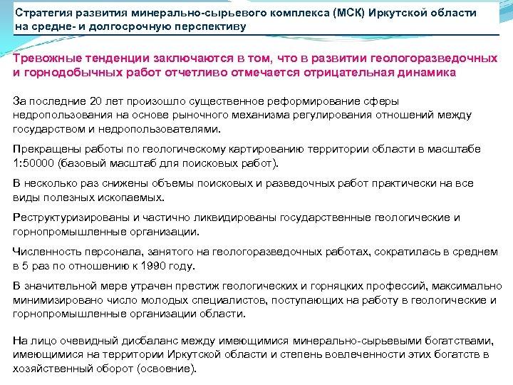Стратегия развития минерально-сырьевого комплекса (МСК) Иркутской области на средне- и долгосрочную перспективу Тревожные тенденции