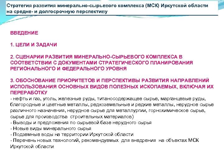 Стратегия развития минерально-сырьевого комплекса (МСК) Иркутской области на средне- и долгосрочную перспективу ВВЕДЕНИЕ 1.