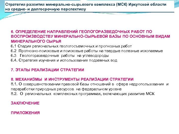 Стратегия развития минерально-сырьевого комплекса (МСК) Иркутской области на средне- и долгосрочную перспективу 6. ОПРЕДЕЛЕНИЕ