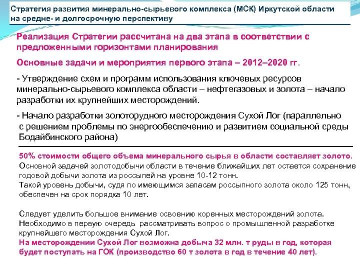 Стратегия развития минерально-сырьевого комплекса (МСК) Иркутской области на средне- и долгосрочную перспективу Реализация Стратегии