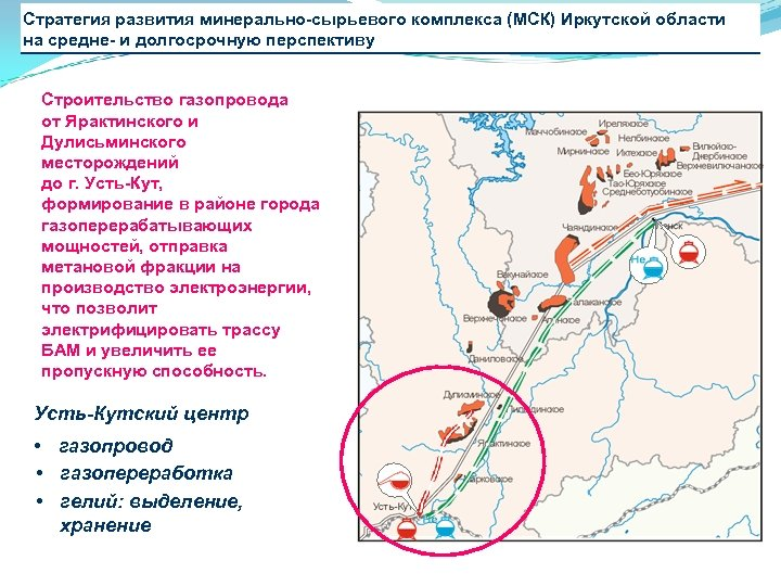 Стратегия развития минерально-сырьевого комплекса (МСК) Иркутской области на средне- и долгосрочную перспективу Строительство газопровода