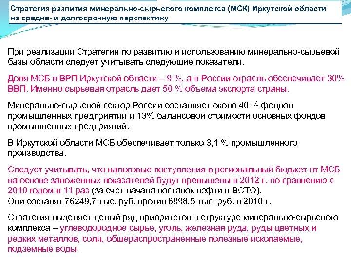 Стратегия развития минерально-сырьевого комплекса (МСК) Иркутской области на средне- и долгосрочную перспективу При реализации